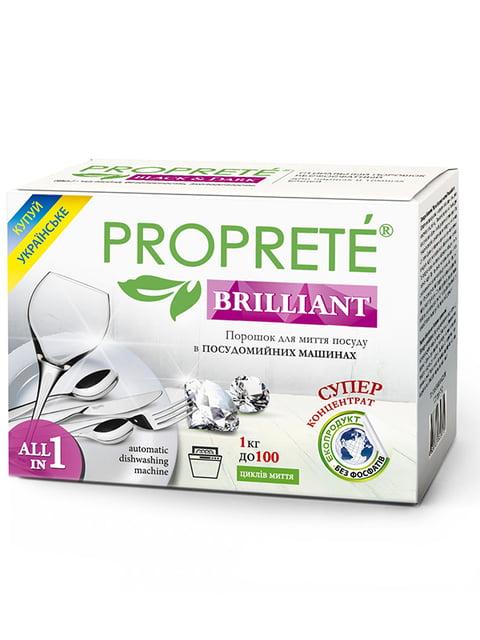 Порошок для миття посуду в посудомийних машинах «Brilliant» (1 кг) Proprete 4819741
