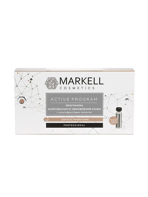 Программа комплексного восстановления кожи с мультифруктовым пилингом (14 мл) Markell 4829741