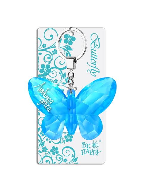 Брелок на ключи в виде бабочки «Любимая дочка» Be Happy 4984297