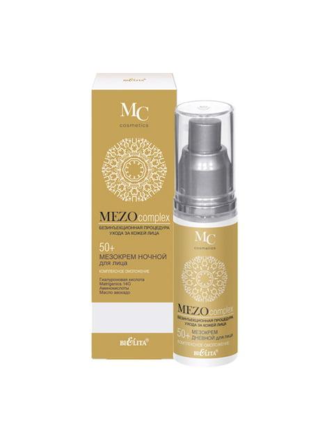 МезоКрем нічний для обличчя «Комплексне омолодження» 50+ (50 мл) Belita 2493190
