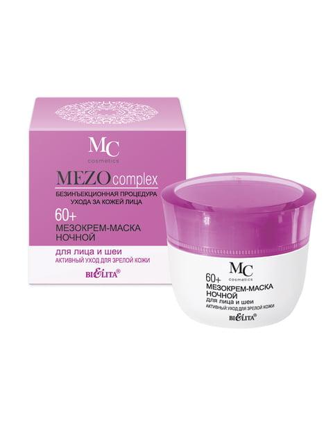 Мезокрем-маска нічний для обличчя та шиї «Активний догляд для зрілої шкіри» 60+ Belita 4977057