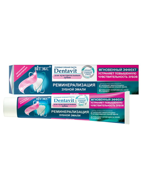 Гелева зубна паста «Ремінералізація зубної емалі» для чутливих зубів, без фтору ВіТЭКС 5075999
