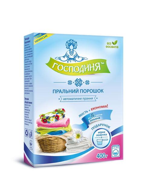 Порошок стиральный бесфосфатный для автоматической стирки «Хозяйка» (400 г) Proprete 5110037
