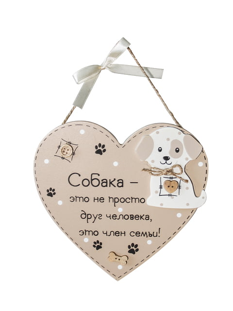 Табличка декоративная «Собака - друг человека...» Be Happy 4984879