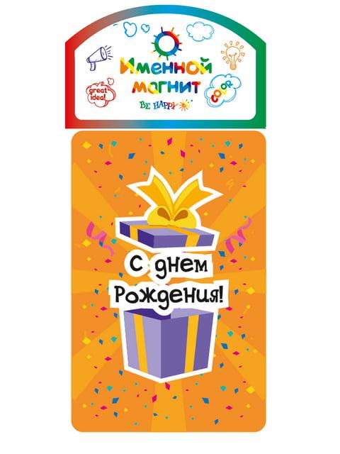 Магнит Be Happy 5122976