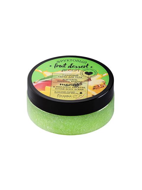 Скраб для тела сахарный «Коктейль манго и ананас» серии «Фруктовый десерт» (200 г) Белита-М 5092514