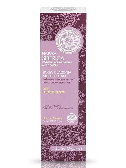 Крем для лица ночной «Anti-Age» (50 мл) Natura Siberica 5141173