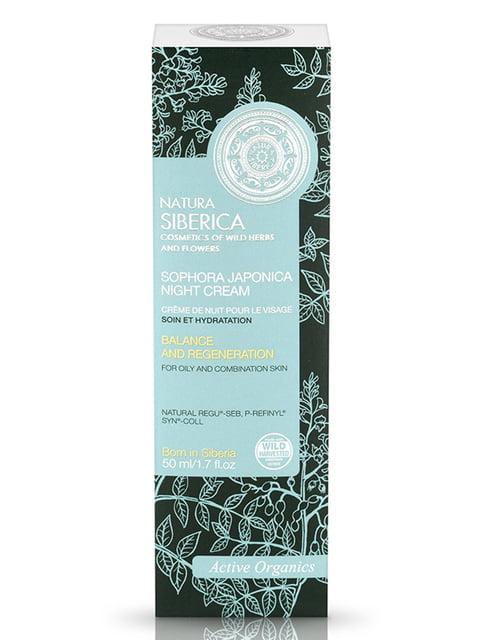 Крем для лица ночной «Восстановление и уход» (50 мл) Natura Siberica 5141174
