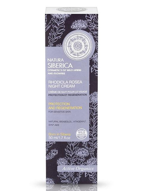 Крем для лица ночной «Восстановление и защита» (50 мл) Natura Siberica 5141176