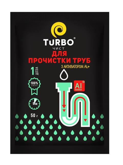 Гранули для прочистки каналізаційних труб (50 г) TURBOчист 5165809