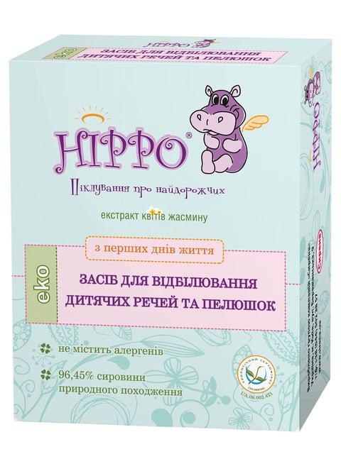 Відбілювач для дитячих речей (50 г) HIPPO 5165822