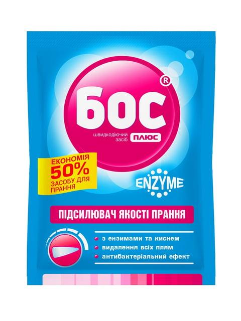 Усилитель для стирки кислородный с ферментами (50 г) БОС плюс 5165791
