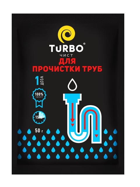 Гранули для прочистки каналізаційних труб (50 г) TURBOчист 5165806