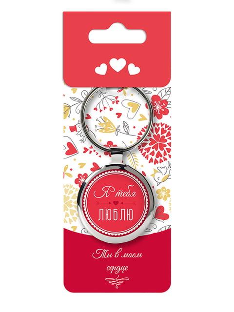 Брелок сувенирный на ключи With love Be Happy 5168303
