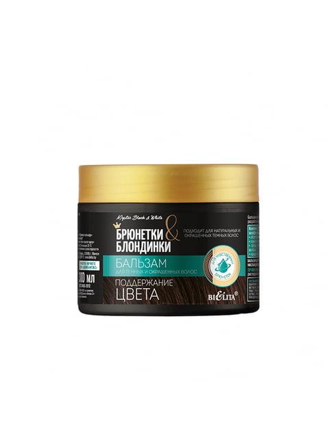 Бальзам для темного і фарбованого волосся «Підтримка кольору» Bielita 5160902