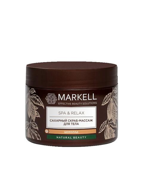 Скраб-массаж для тела шоколадный (300 мл) Markell 5064278