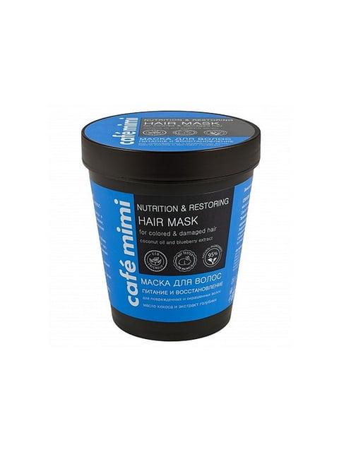Маска для волос «Питание и обновление для поврежденных и крашеных волос» (220 мл) Cafemimi 5192431