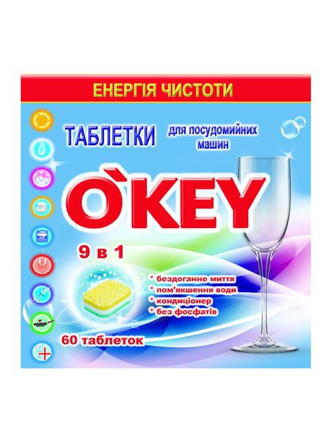 Таблетки для посудомоечных машин «9 в 1» (60 шт) O'KEY 5218920