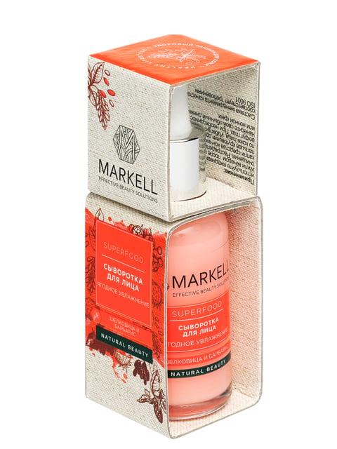 Сироватка для обличчя «Ягідне зволоження» (30 мл) Markell 5304342