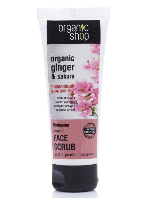 Скраб для лица «Имбирная сакура» (75 мл) Organic shop 609696
