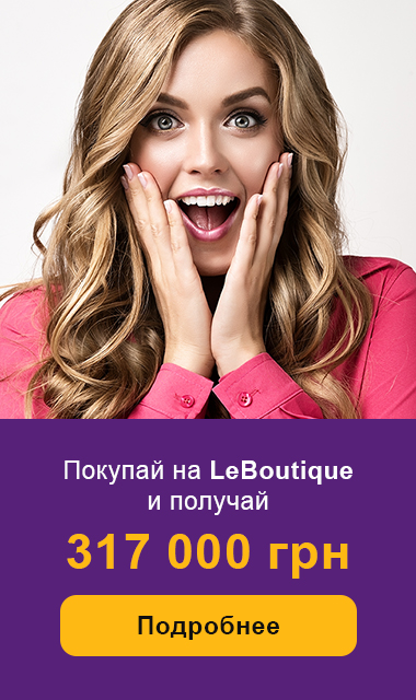 https://bez-natsenki.leboutique.com/prize