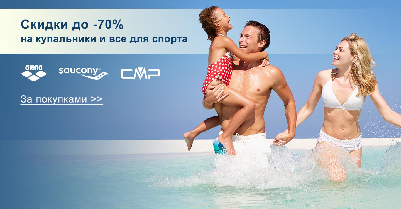Скидки до -70% на купальники и все для спорта