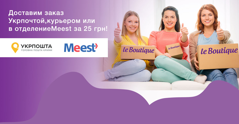 Доставим заказ Укрпочтой, курьером Meest или в отделение Meest за 25 грн!