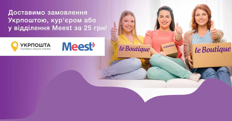 Доставимо замовлення Укрпоштою, кур'єром Meest або у відділення Messt за 25 грн!