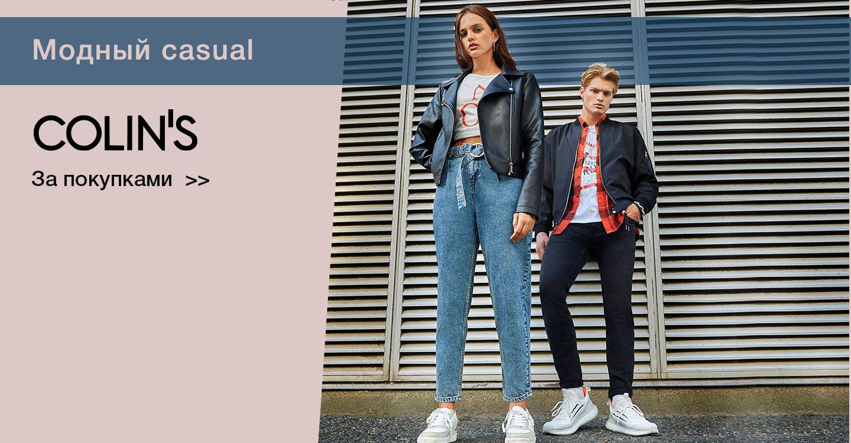 Модный и доступный casual