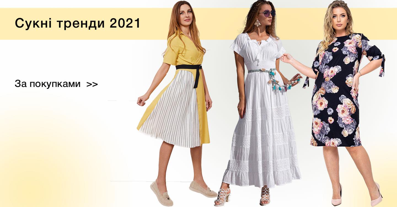 Купити жіночі сукні 2021   Знижки на сукні в інтернет-магазині LeBoutique Київ, Україна