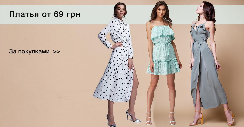 Платья от 69 грн