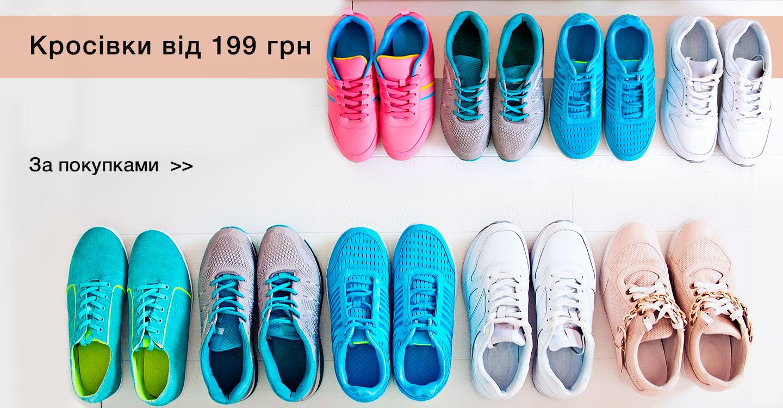 Кросівки від 199 грн