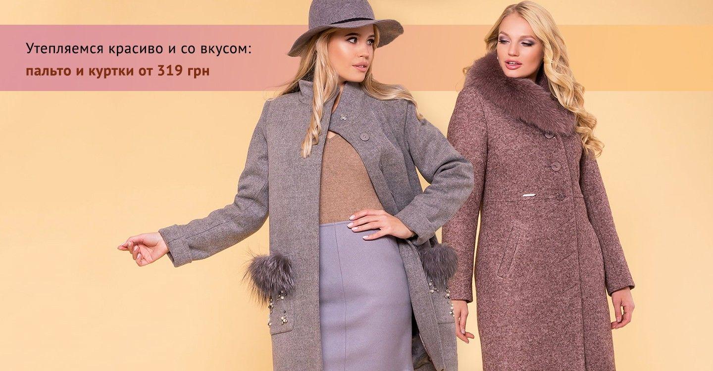 Утепляемся красиво и со вкусом: пальто и куртки от 319 грн