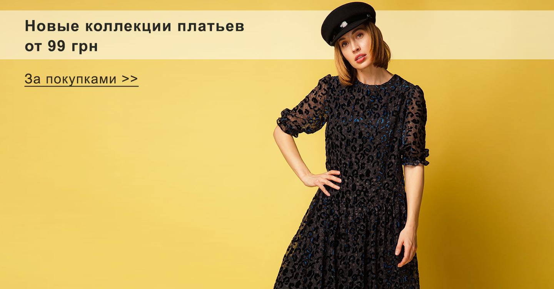 Новые коллекции платьев от 99 грн