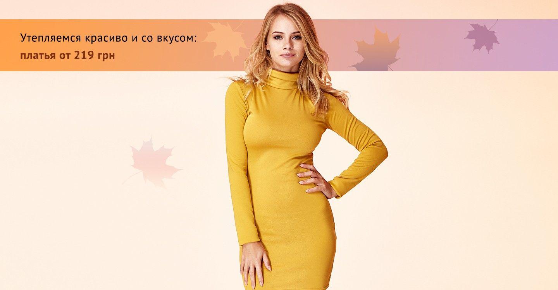 Утепляемся красиво и со вкусом: платья от 219 грн