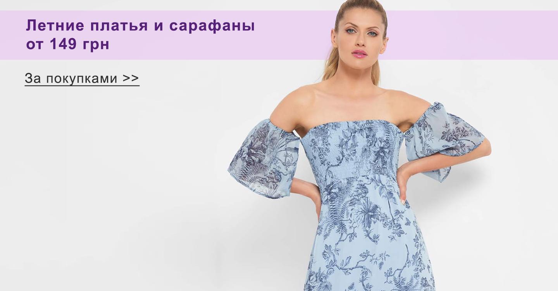 Летние платья и сарафаны от 149 грн