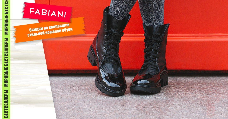 Скидки на коллекцию стильной кожаной обуви