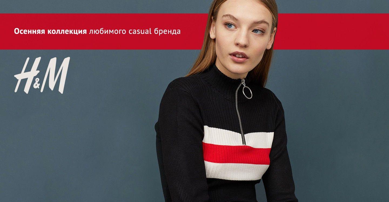Осенняя коллекция любимого casual бренда
