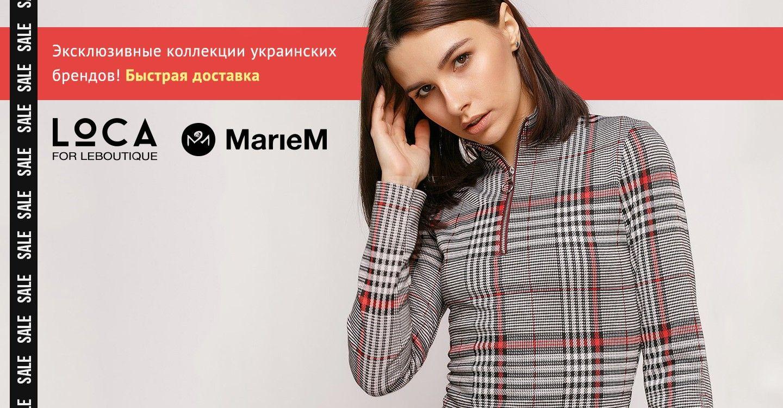 Эксклюзивные коллекции украинских брендов. Быстрая доставка