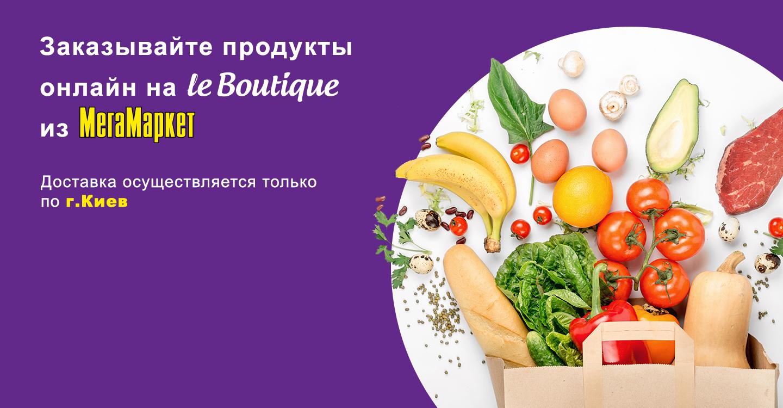 Заказывайте продукты онлайн с Мегамаркета