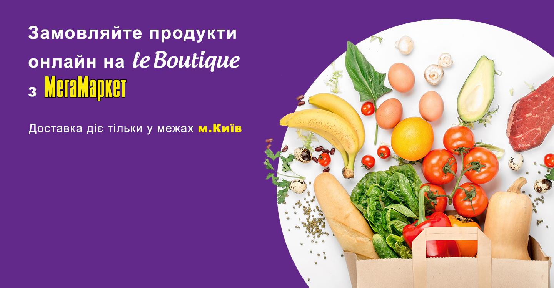 Замовляйте продукти онлайн з Мегамаркету