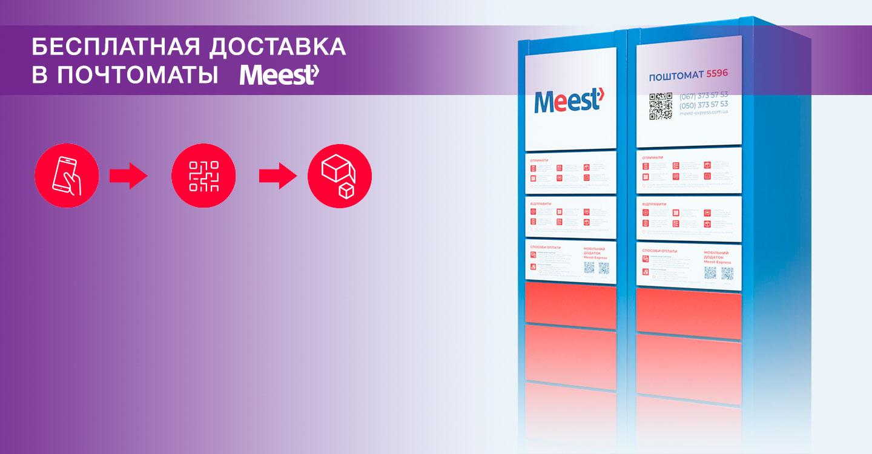 Бесплатная доставка в почтоматы Meest до 28-02-2021