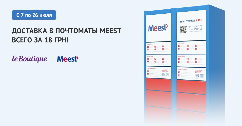 доставка в почтоматы Meest всего за 18 грн!