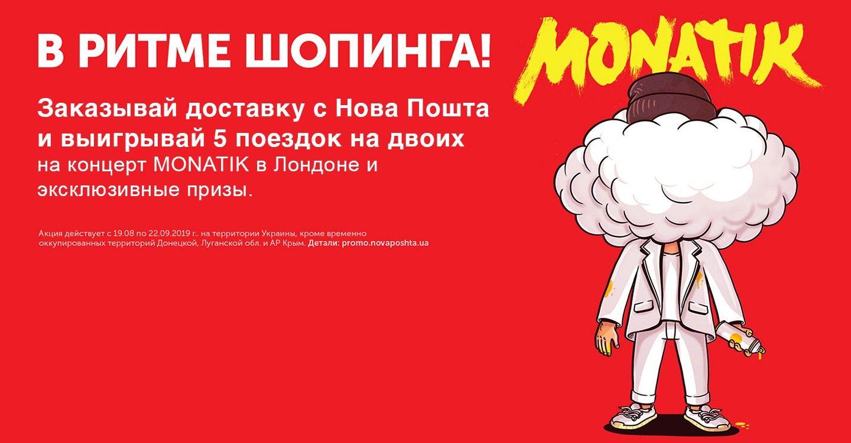 В РИТМЕ шопинга! Заказывай доставку из Новая Почта и Выигрывай 5 поездок на 2 на концерт MONATIK в Лондоне и эксклюзивные призы.