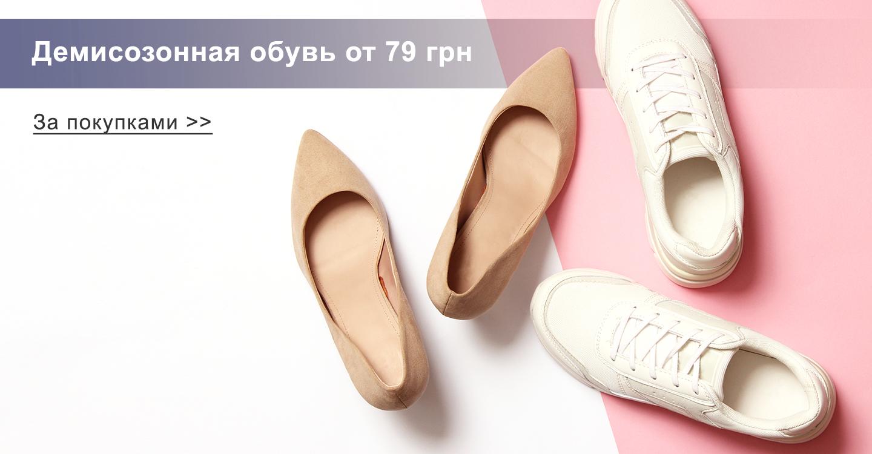 Демисозонная обувь от 79 грн