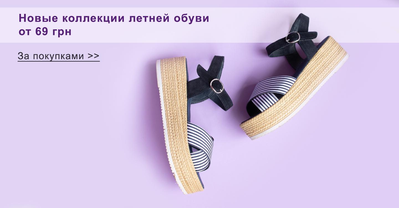Новые коллекции летней обуви от 69 грн