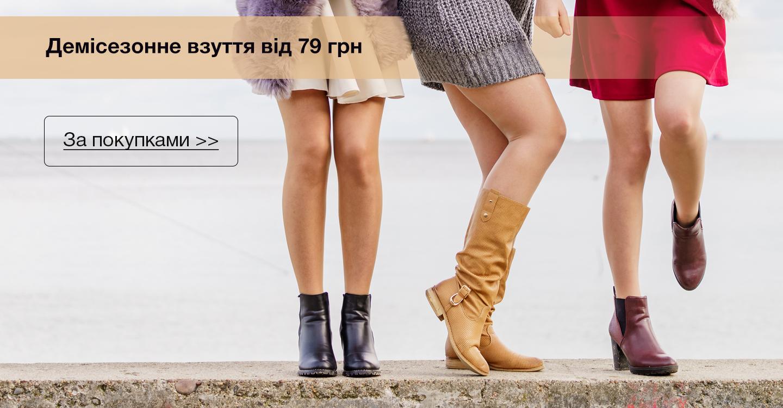 Демісезонне взуття від 79 грн