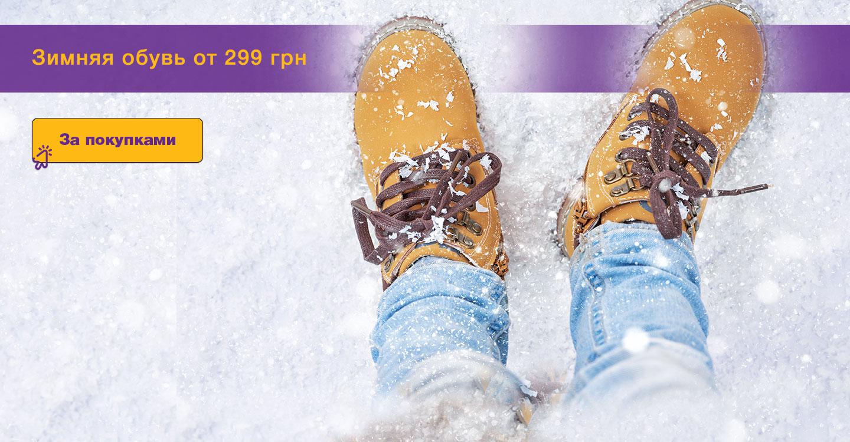 Зимняя обувь от 299 грн