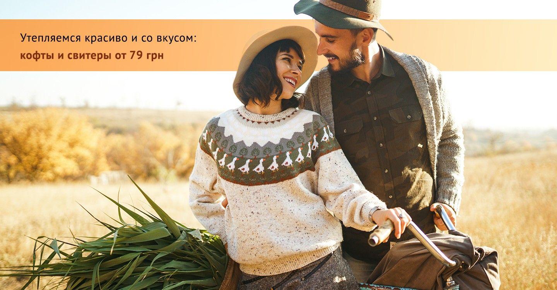 Утепляемся красиво и со вкусом: кофты и свитеры от 79 грн